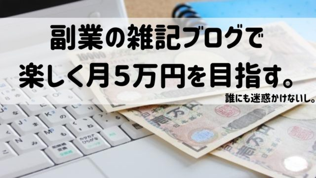 副業の雑記ブログで楽しく5万円を目指す