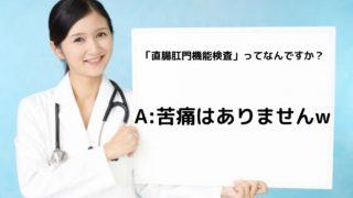 痔の手術2