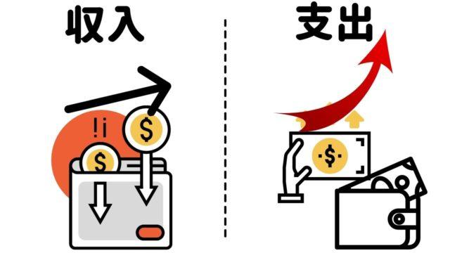収入と支出