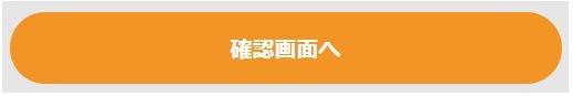 セルフバック手順_9