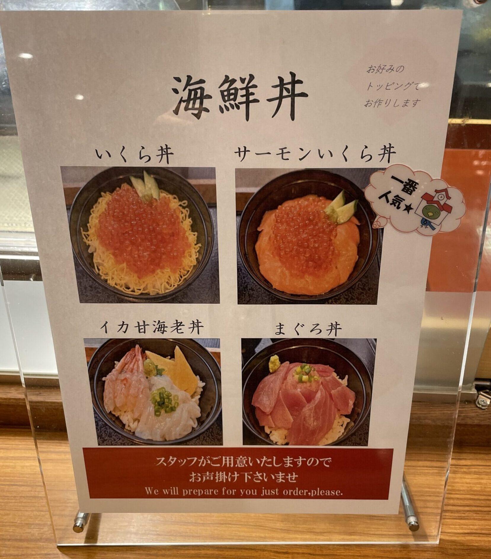 海鮮丼選び放題