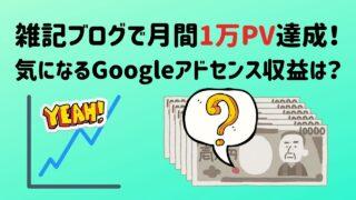 雑記ブログ1万PV