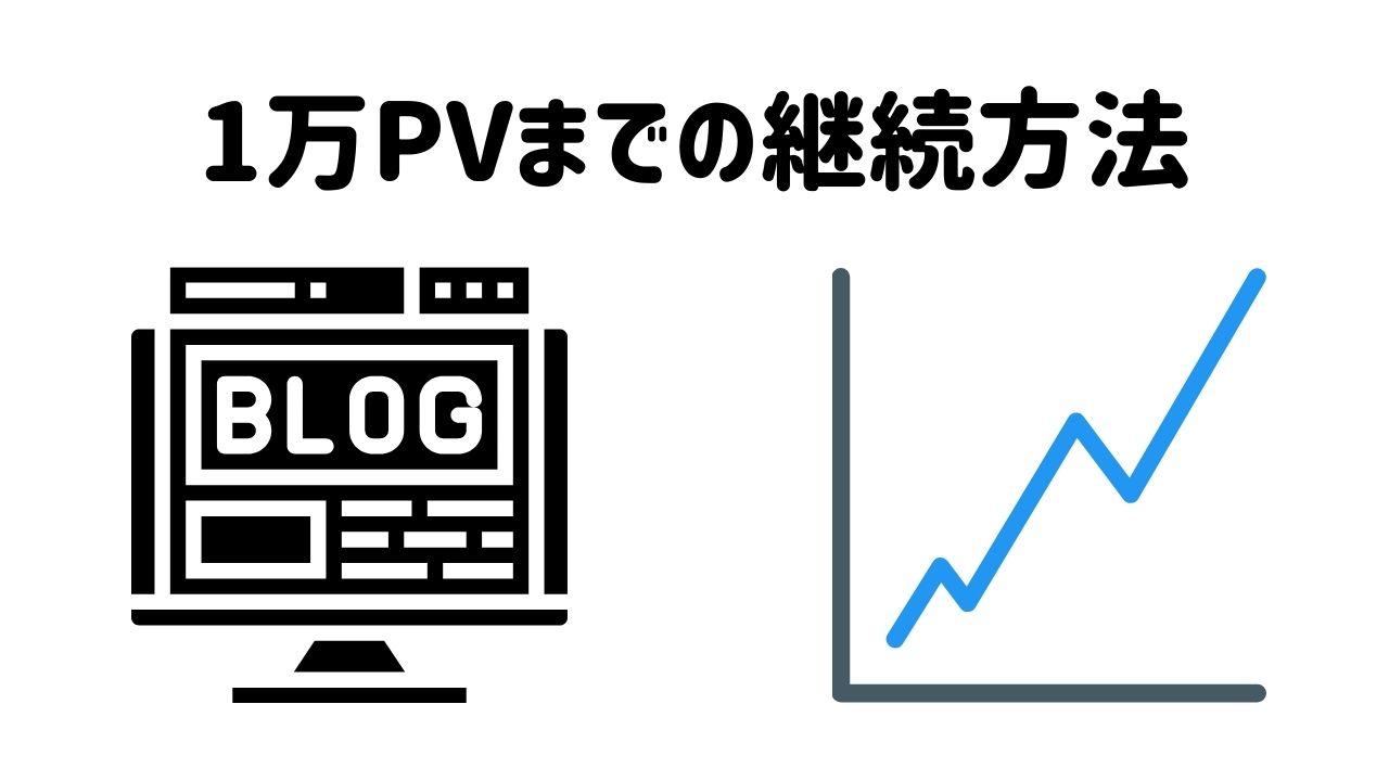 1万PVまでの継続方法