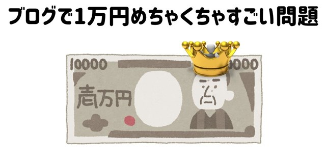 ブログの1万円はすごい
