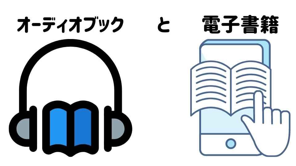 オーディオブックと電子書籍