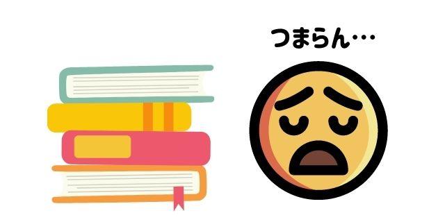 本が面白くない