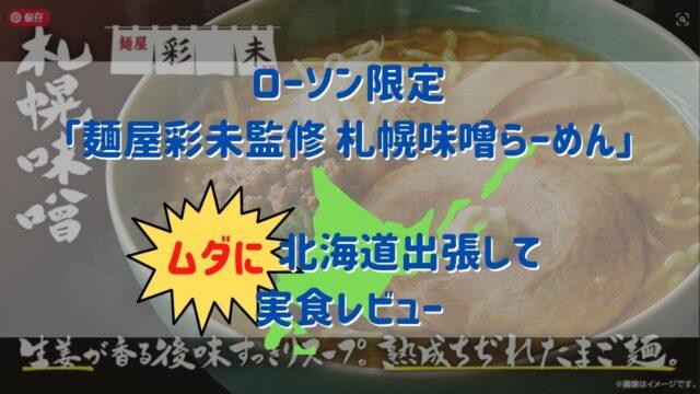 ローソン麵屋彩未