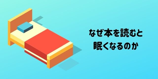 寝る前のベッドで読書