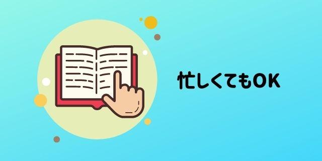 忙しくても読書できる