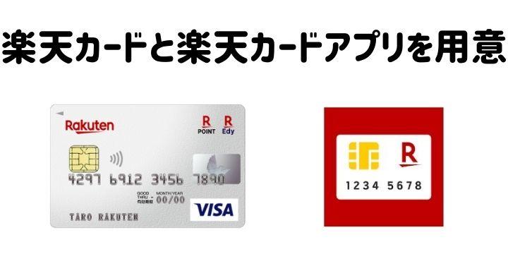 楽天カードと楽天カードアプリを用意