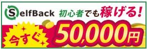 セルフバックで5万円