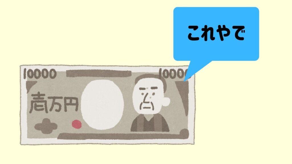 月1万円稼ぐためにやること