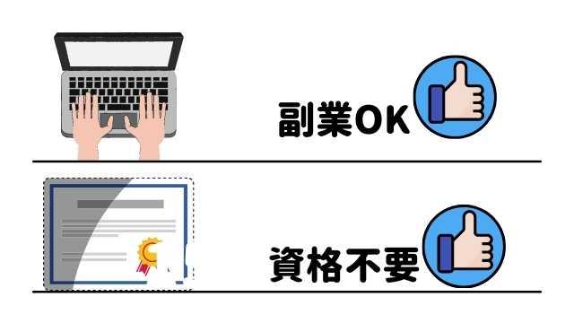 IT専門家に登録できる条件