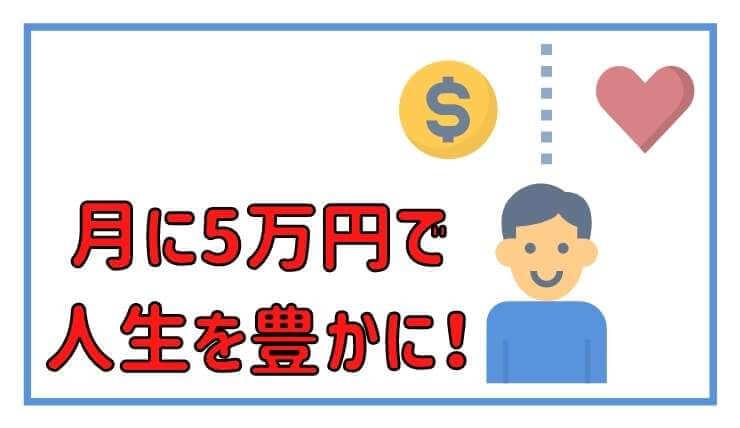 月5万円で人生豊か
