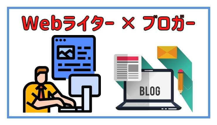 Webライターとブログ