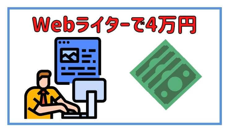 Webライターで月4万円