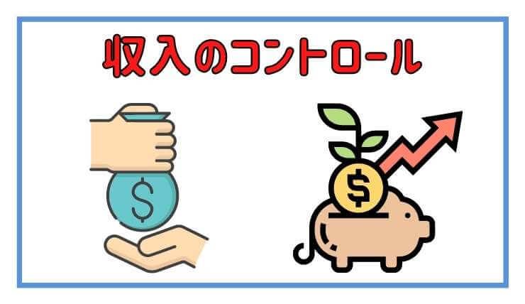 フロー収入とストック収入のバランス