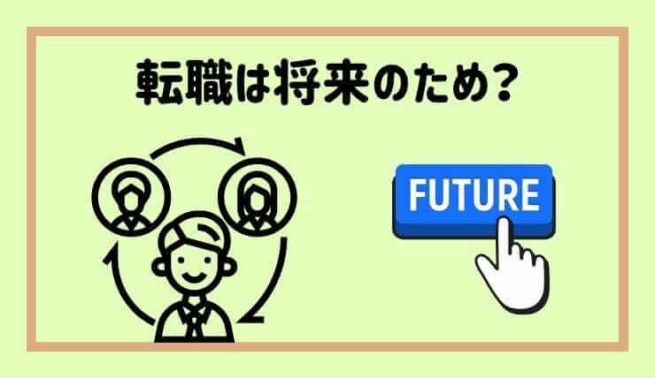 転職は将来のため?